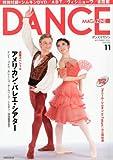 DANCE MAGAZINE (ダンスマガジン) 2011年 11月号 [雑誌]