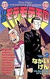 神聖モテモテ王国(2) (少年サンデーコミックス)
