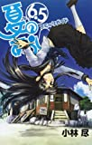 夏のあらし! コミックガイド6.5