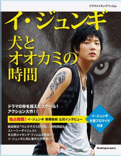 イ・ジュンギ 犬とオオカミの時間 メイキングブック (ドラマメイキングフィルム)