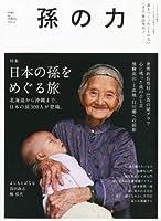 孫の力 2011年 07月号 [雑誌]