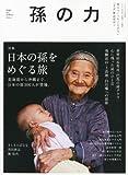 孫の力 2011年 07月号 [雑誌] [雑誌] / 木楽舎 (刊)