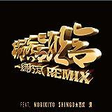 �����ǿ� REMIX feat. NORIKIYO, SHINGO������, ��