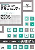 2008 テクニカルエンジニア 情報セキュリティ予想問題集 (情報処理技術者試験対策書)