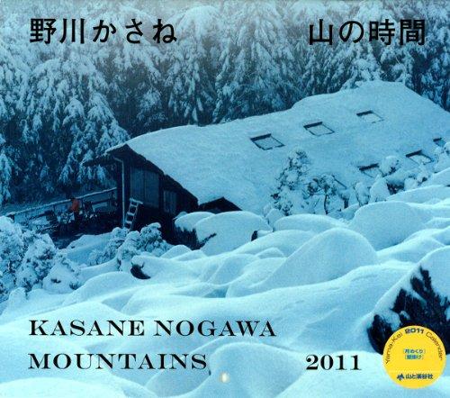2011山の時間 (Yama-Kei Calendar 2011)