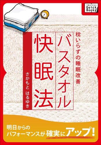 バスタオル快眠法 枕いらずの睡眠改善 (impress QuickBooks)