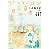 3月のライオン (10) [BUMP OF CHICKEN]CD付特装版 (ジェッツコミックス)