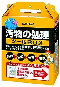 サラヤ 汚物の処理ツールBOX 【HTRC8】