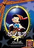 ピノキオ 【日本語吹き替え版】 [DVD] ANC-002