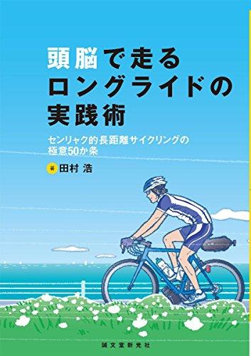 頭脳で走るロングライドの実践術: センリャク的長距離サイクリングの極意50か条