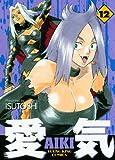 愛気 12 (ヤングキングコミックス)
