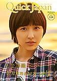 Quick Japan(�N�C�b�N�E�W���p��)Vol.114