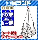 スリーエッチ (吊具) ワイヤーモッコ(シート付 WMS型) WMS2.0×15