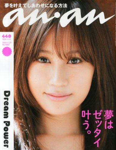an・an (アン・アン) 2013年 11/27号 [雑誌]