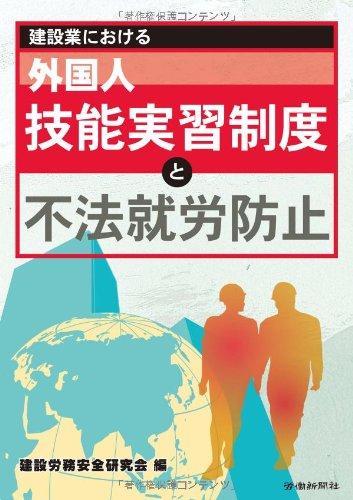 建設業における外国人技能実習制度と不法就労防止