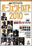 福岡ソフトバンクホークス パーフェクトガイド2010 (SOFTBANK MOOK)