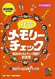 社会メモリーチェック〈2008年資料増補版〉 (日能研ブックス―チェックシリーズ)