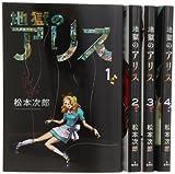 地獄のアリス コミック 1-4巻セット (愛蔵版コミックス)