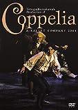 coppelia(コッペリア) [DVD]