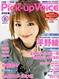 Pick-Up Voice (ピックアップヴォイス) 2008年 08月号 [雑誌]
