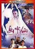 画中仙/ジョイ・ウォンのゴースト・ラブ・ストーリー[DVD]
