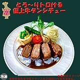 食彩工房蔵 シェフ特製手造り☆とろ〜りトロける牛タンシチュー5個セット【冷凍】 -