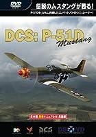 DCS:P-51D ムスタング 日本語簡易マニュアル付英語版