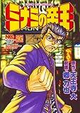 ミナミの帝王 95 (ニチブンコミックス)
