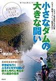 小さなダムの大きな闘い—石木川にダムはいらない!