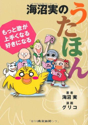Kainuma, Minoru canción libro mejores canciones que, como