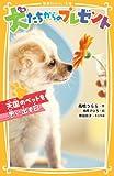 犬たちからのプレゼント 天国のペットを思い出す日 (集英社みらい文庫)