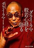 ダライ・ラマ般若心経を語る (角川ソフィア文庫)