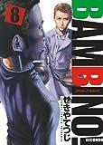 バンビ〜ノ!SECONDO 8 (ビッグ コミックス)