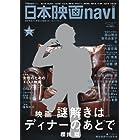 日本映画navi vol.40 (NIKKO MOOK)