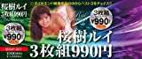 桜樹ルイ3枚組990円 [DVD]
