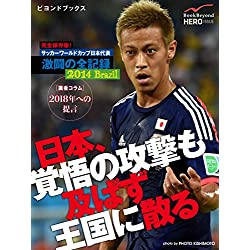 完全保存版! サッカーワールドカップ日本代表 激闘の全記録 2014 Brazil