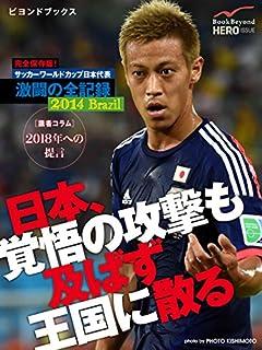 悩めるサッカー日本代表 2018ロシアW杯「監督は本田圭佑」仰天情報