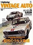 別冊ライトニング 68 VINTAGE AUTO(ヴィンテージオート)18 (エイムック 1781 別冊Lightning vol. 68)