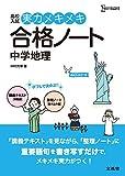高校入試実力メキメキ合格ノート 中学地理 新装版