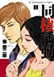 同棲活動 / 張 慶二郎 のシリーズ情報を見る