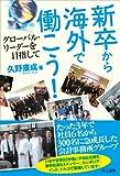 新卒から海外で働こう!  グローバルリーダーを目指して(発行:TCG出版)