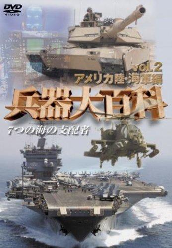 兵器大百科2 アメリカ陸海軍編