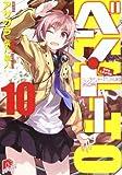 ベン・トー 10 恋する乙女が作るバレンタインデースペシャル弁当350円 (ベン・トーシリーズ)