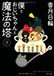 僕とおじいちゃんと魔法の塔(5) (角川文庫)