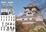 1/700 名城シリーズ 犬山城 名古屋おもてなし武将隊Ver.