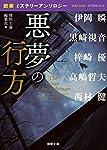 悪夢の行方: 「読楽」ミステリーアンソロジー (徳間文庫)