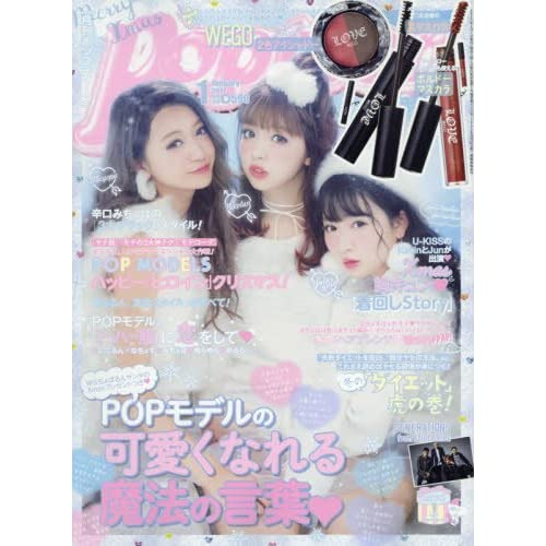Popteen(ポップティーン) 2017年 01 月号 [雑誌]