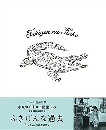 映画『ふきげんな過去』 オフィシャルブック