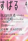 すばる 2013年 04月号 [雑誌]