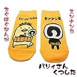 バリィさん 靴下 (タルト人コラボ)